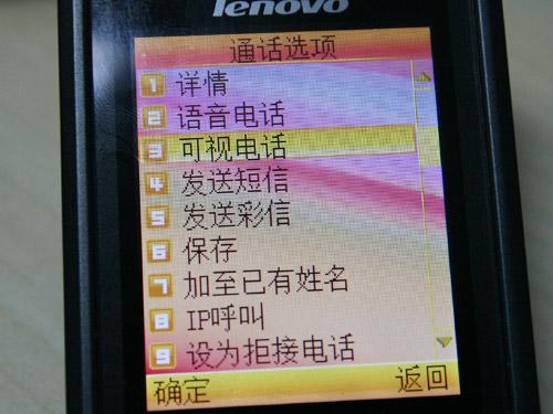 体验3G魅力联想TD商务折叠手机TD800试用(2)