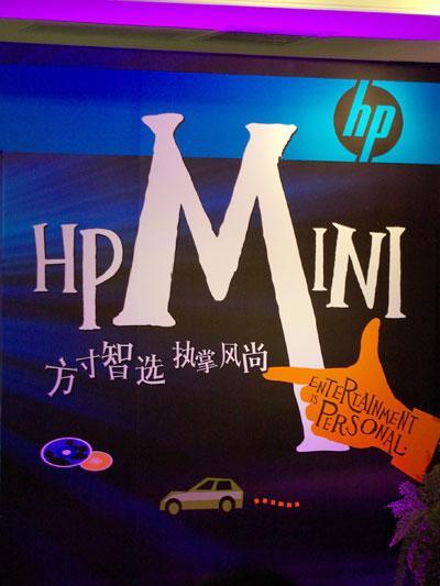 HPMINI2133超便携笔记本发布组图