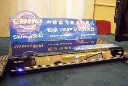 中国蓝光高清产品正式发布CBHD碟机售2000元