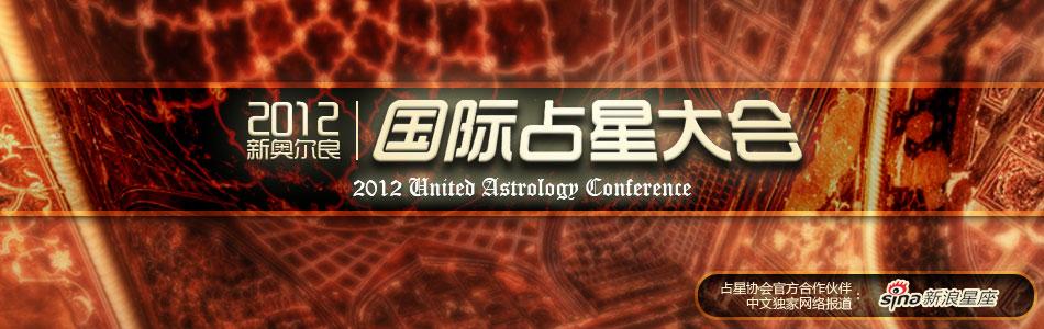 2012国际占星大会 UAC