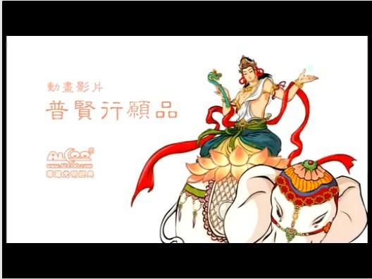 佛教电影:《普贤菩萨行愿品》