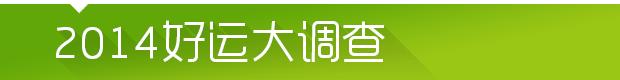 生肖大调查:2013幸福感+2014运势