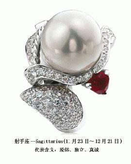 时尚:12星座白金戒指赏析(组图)下