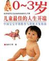 0~3岁 儿童最佳的人生开端