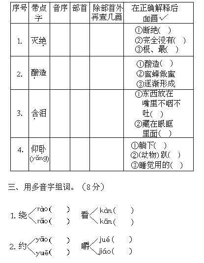 三年级下册语文期末试卷(十五)图片