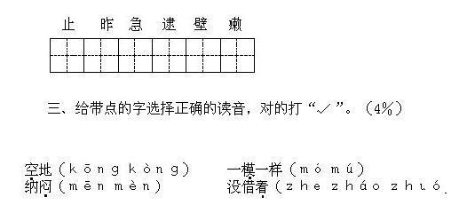 二年级下册语文期末试卷(十九)