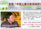 中国儿童分级阅读研讨会