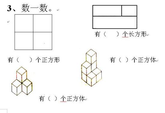 有(   )个长方形   有(   )个正方形                有( )个正方体
