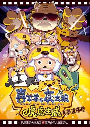 苏少社《喜羊羊与灰太狼之虎虎生威》新年上市