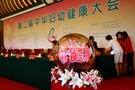 中华妇幼健康促进行动联盟启动球