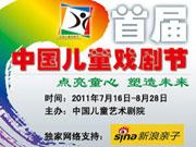 首届中国儿童戏剧节