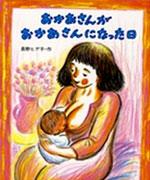 《妈妈成为妈妈的日子》