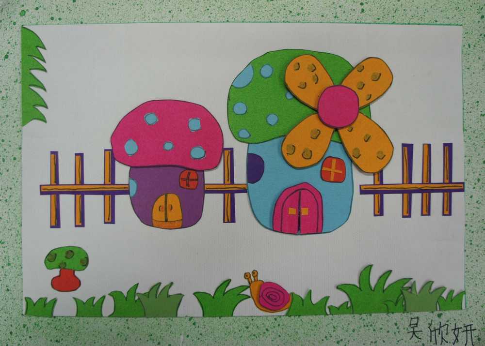 幼儿园蘑菇房子图片; 幼儿情景粘贴画图片图片大全; 幼儿创意手指画作