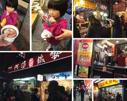 台湾亲子游:美食太多无法抗拒