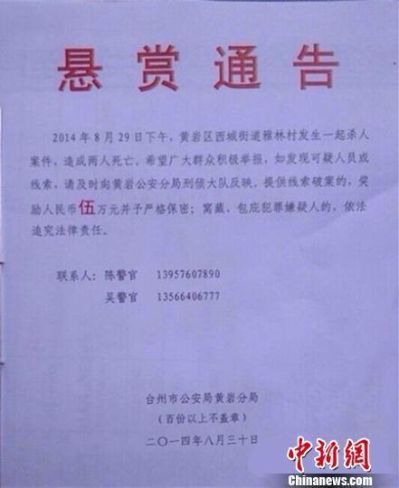 黄岩公安局于8月30日贴出悬赏通告,悬赏5万缉拿凶手。