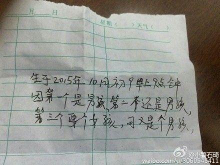 在被丢弃的婴儿身上找到的纸条。(网友供图)