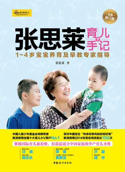 《张思莱育儿手记(下):1~4岁宝宝养育及早教专家指导》