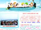 2007:相聚千岛湖