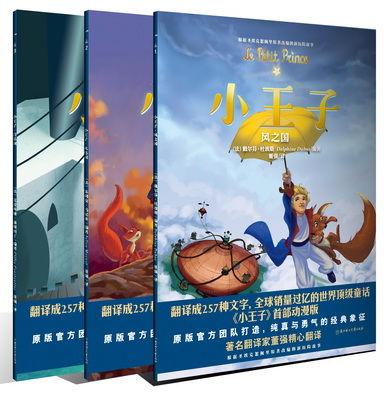 图为:图书封面-小王子 系列图书简介