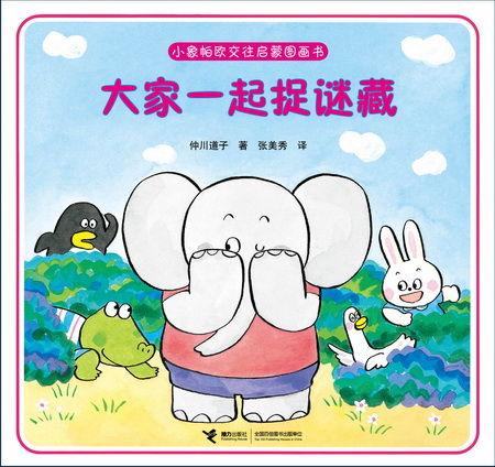 qq头像可爱小象和兔子