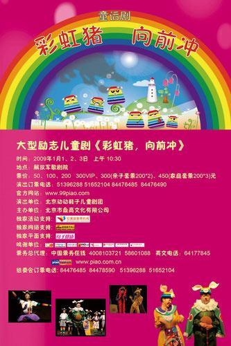 大型励志儿童剧《彩虹猪,向前冲》转战大剧场 - dongfangxianfeng - dongfangxianfeng的博客