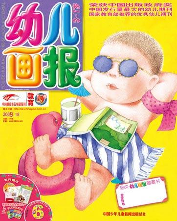 幼儿画报 2009年6月刊封面