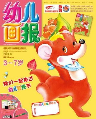 《幼儿画报》2010年5月刊封面(图)