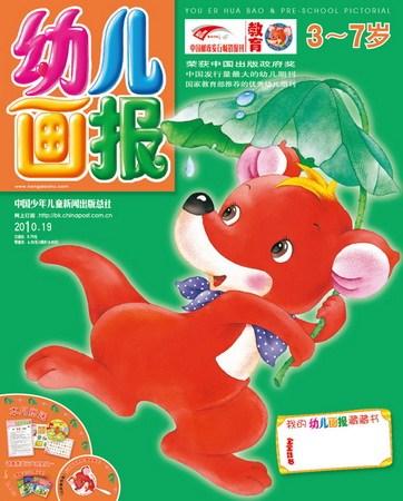 《幼儿画报》2010年7月刊封面(图)图片