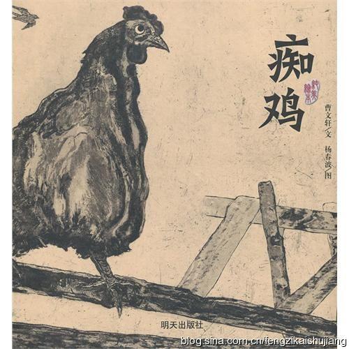 第二届丰子恺儿童图画书奖入围作品:《痴鸡》
