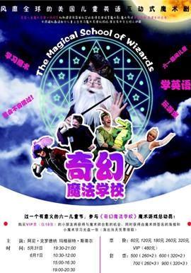 票务信息:   地点:上海商城剧院   时间:2013-05-31 、 2013-06-01   票价:60、120、180、260、320、480、500(260*2)、600(320*2)、700(260*3)、900(320*3)元   买票热线:400-620-6006   演出内容介绍:   美国儿童魔术表演大师阿尼和助理将用简单朴实的英语表演情景魔术剧,魔术形式丰富多样,表演生动活泼, 并将随机邀请部分儿童上台参与魔术表演玩游戏,演出有中文主持人讲解。   六一期间儿童玩游戏,学英语,学习