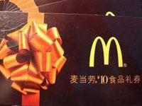 麦当劳10元食品礼品券