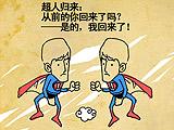 刘翔,超人归来