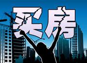 第十九期:北京买房故事