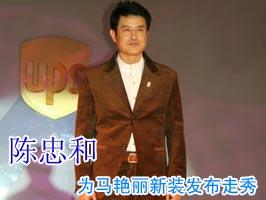 马艳丽:陈忠和教练为我新服装走秀