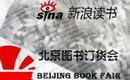 2009北京图书订货会
