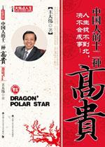 中国人的十二种高贵