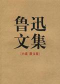 国民弊端的苦口良药:鲁迅文集