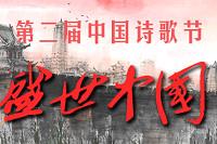 第二届中国诗歌节