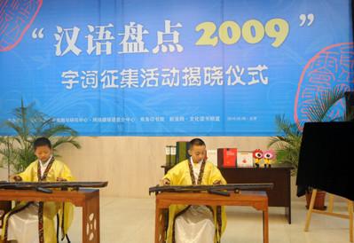 小朋友李知行(左)、俞明辰(右)现场演奏古琴