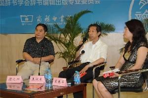 中语会专家谈词典发展
