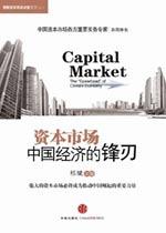 中国经济的锋刃