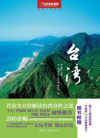 一方水土一方人:台湾