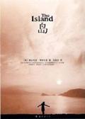 岛9・庞贝