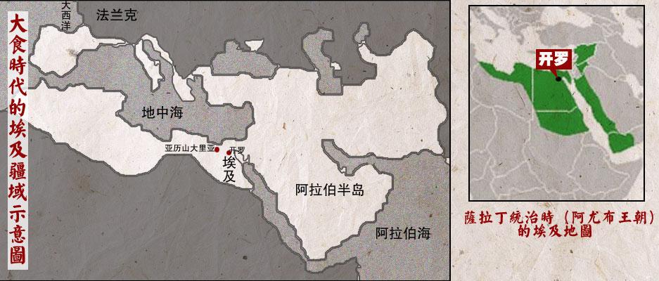 大食、萨拉丁统治时的埃及地图