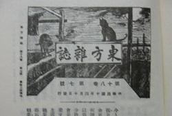 东方杂志插图