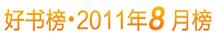 新浪中国好书榜2011年8月榜