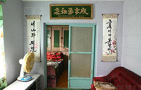 朝鲜的一户普通的农民家庭