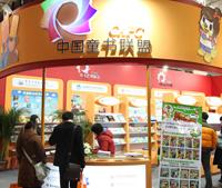 中国童书联盟展位