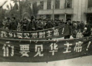 西双版纳的知青组织游行,要求回城