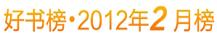 新浪中国好书榜2012年2月榜